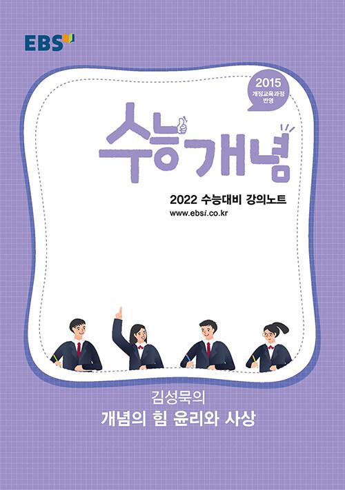 EBSi 강의노트 수능개념 사탐 김성묵의 개념의 힘 윤리와 사상 (2021년)