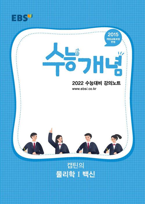 EBSi 강의노트 수능개념 과탐 캡틴의 물리학 1 백신 (2021년)