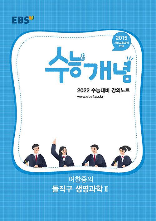 EBSi 강의노트 수능개념 과탐 여한종의 돌직구 생명과학 2 (2021년)
