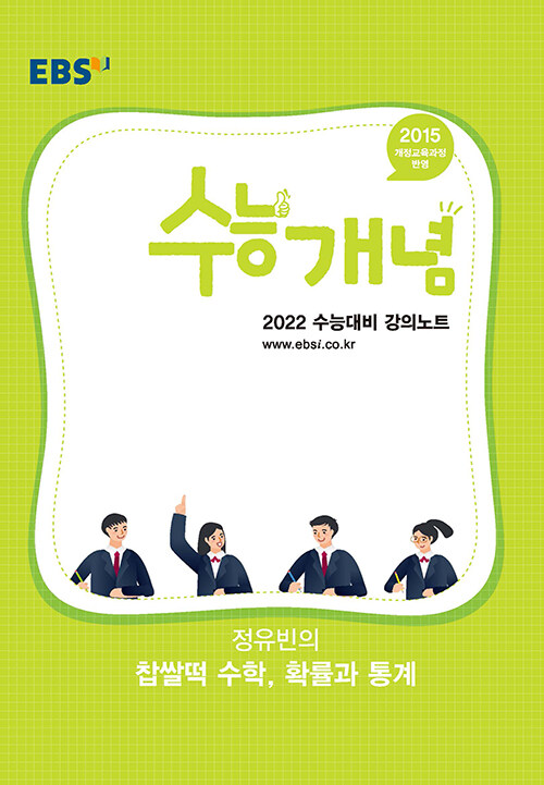 EBSi 강의노트 수능개념 수학 정유빈의 찹쌀떡 수학 확률과 통계 (2021년)