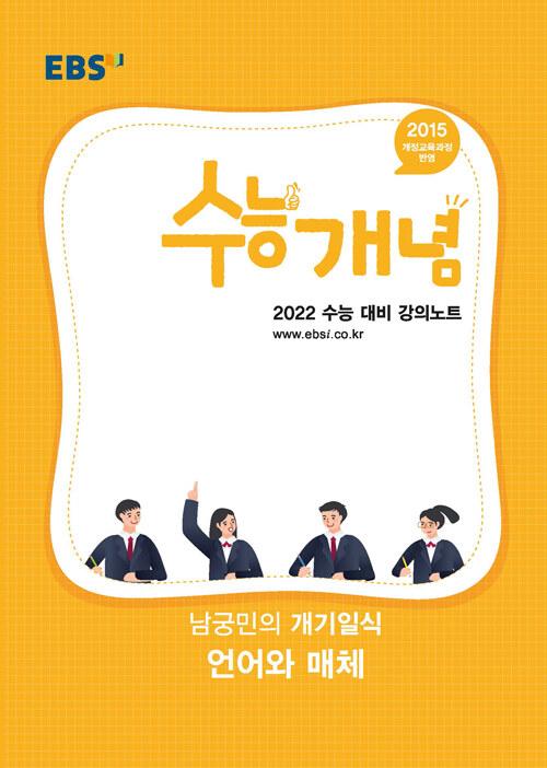 EBSi 강의노트 수능개념 국어 남궁민의 개기일식 언어와 매체 (2021년)