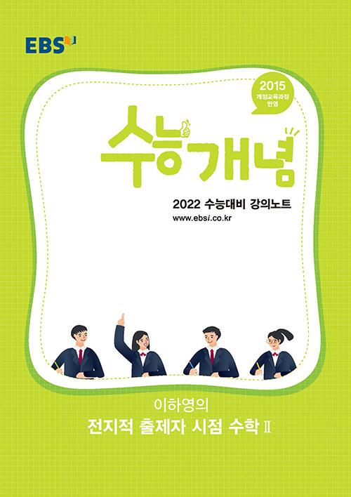 EBSi 강의노트 수능개념 수학 이하영의 전지적 출제자 시점 수학 2 (2021년)