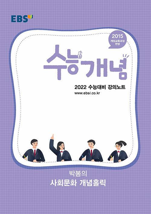 EBSi 강의노트 수능개념 사탐 박봄의 사회문화 개념홀릭 (2021년)