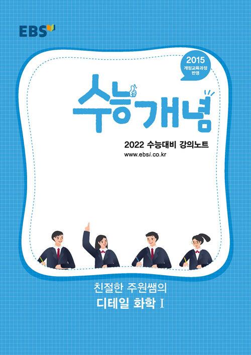 EBSi 강의노트 수능개념 과탐 친절한 주원쌤의 디테일 화학 1 (2021년)
