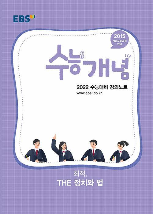 EBSi 강의노트 수능개념 최적, THE 정치와 법 (2021년)