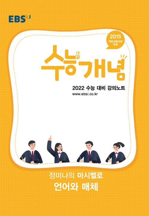 EBSi 강의노트 수능개념 국어 정미나의 마시멜로 언어와 매체 (2021년)