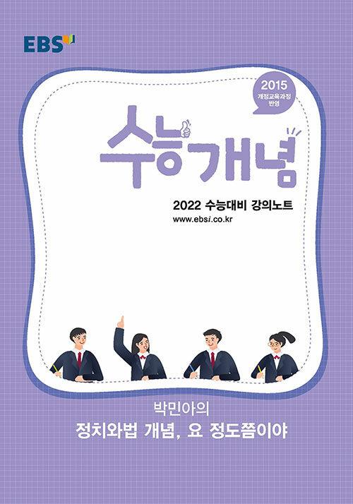 EBSi 강의노트 수능개념 박민아의 정치와법 개념, 요 정도쯤이야 (2021년)