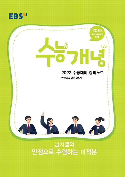 EBSi 강의노트 수능개념 수학 남치열의 만점으로 수렴하는 미적분 (2021년)