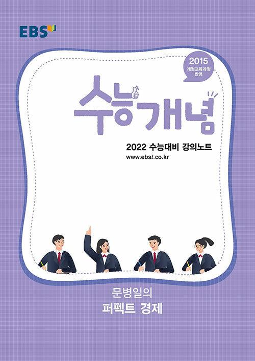 EBSi 강의노트 수능개념 사탐 문병일의 퍼펙트 경제 (2021년)