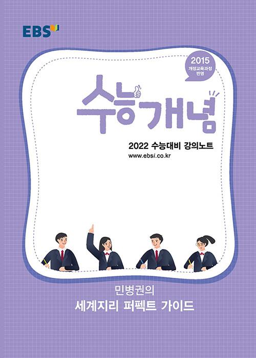 EBSi 강의노트 수능개념 사탐 민병권의 세계지리 퍼펙트 가이드 (2021년)
