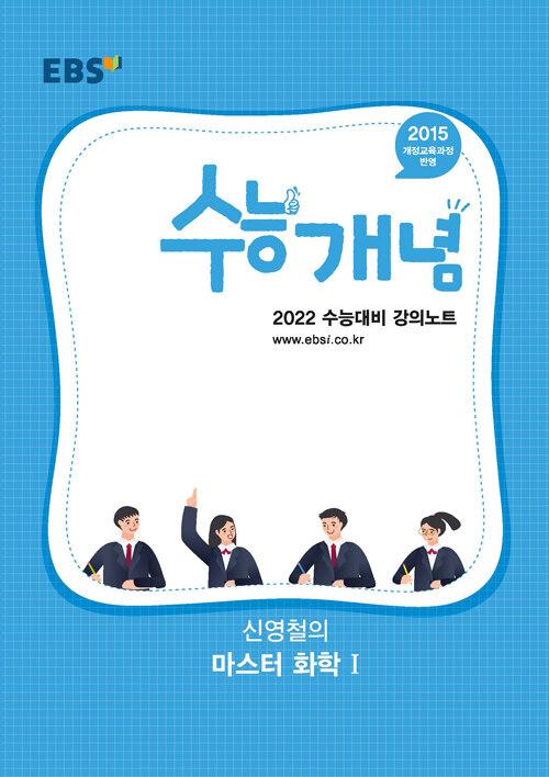 EBSi 강의노트 수능개념 과탐 신영철의 마스터 화학 1 (2021년)
