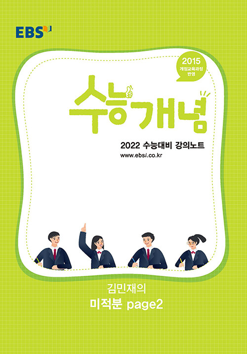 EBSi 강의노트 수능개념 수학 김민재의 미적분 page2 (2021년)