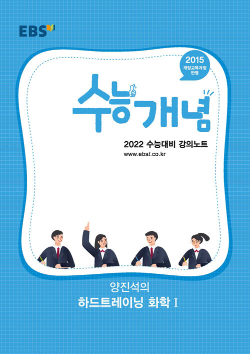 EBSi 강의노트 수능개념 과탐 양진석의 하드트레이닝 화학 1 (2021년)