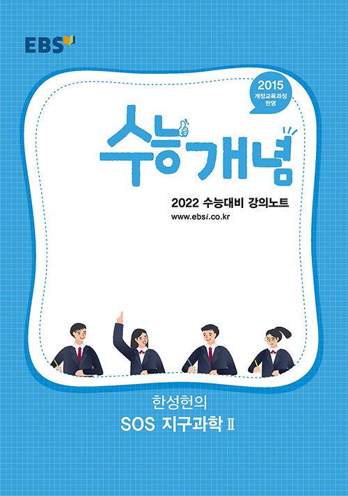 EBSi 강의노트 수능개념 과탐 한성헌의 SOS 지구과학 2 (2021년)