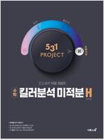 531 프로젝트 PROJECT 킬러분석 미적분 H (Hyper) (2021년)