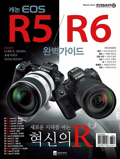 [중고] 캐논 EOS R5/R6 완벽가이드