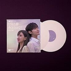 '브람스를 좋아하세요?' O.S.T 클래식 앨범 [140g 베이비핑크 컬러 2LP][게이트폴드][한정반]
