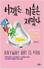 [요약 발췌본] 어쨌든 미술은 재밌다