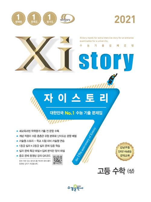 Xistory 자이스토리 고등 수학 (상) (2021년)