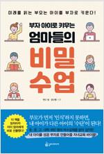 [요약 발췌본] 부자 아이로 키우는 엄마들의 비밀 수업