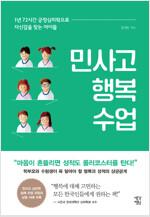 [요약 발췌본] 민사고 행복 수업