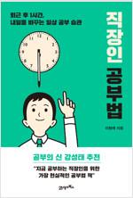 [요약 발췌본] 직장인 공부법