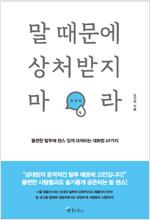[요약 발췌본] 말 때문에 상처받지 마라
