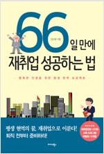 [요약 발췌본] 66일 만에 재취업 성공하는 법