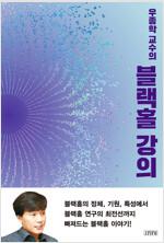 [요약 발췌본] 우종학 교수의 블랙홀 강의