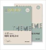 [STEP 3] 김수환 소방영어 테마 모의고사 - 전2권