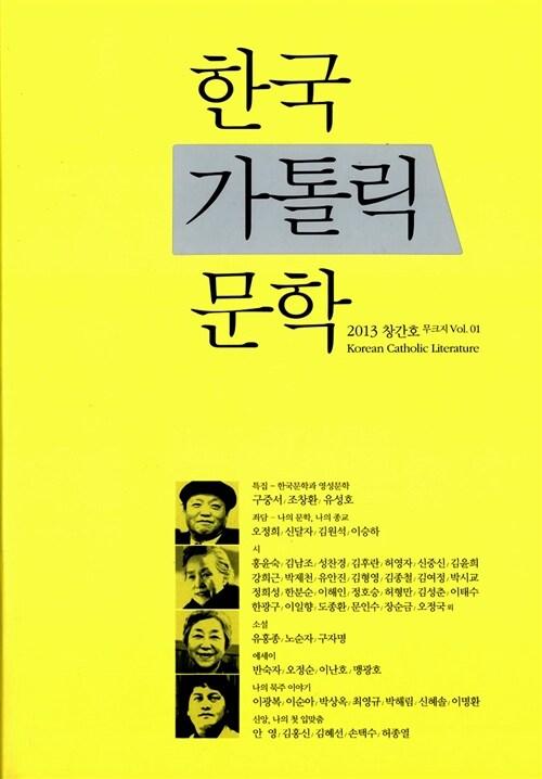 한국 가톨릭 문학 2013.창간호