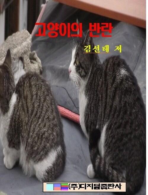 고양이의 반란