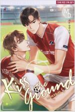 [BL] 키스 더 그라운드 5 (완결)