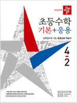 디딤돌 초등 수학 기본 + 응용 4-2 (2021년)