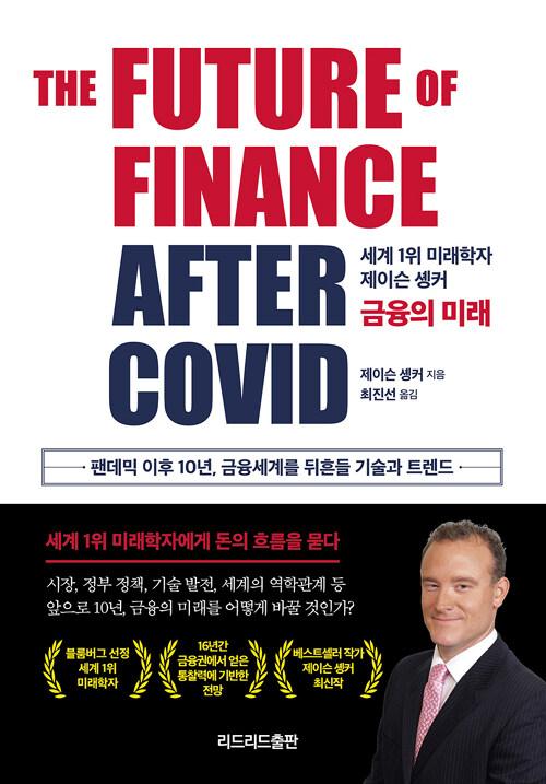 금융의 미래 : 팬데믹 이후 10년, 금융세계를 뒤흔들 기술과 트렌드