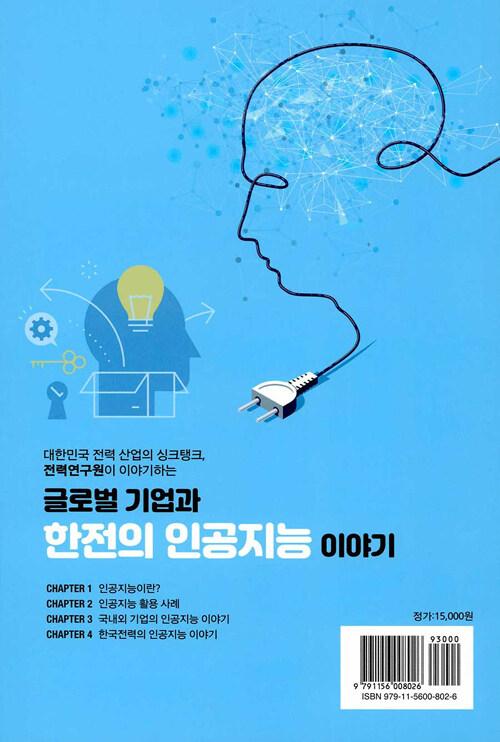 글로벌 기업과 한전의 인공지능 이야기 : 대한민국 전력 산업의 싱크탱크, 전력연구원이 이야기하는
