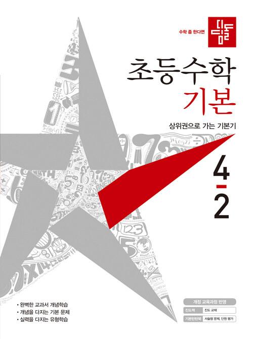 디딤돌 초등 수학 기본 4-2 (2021년)