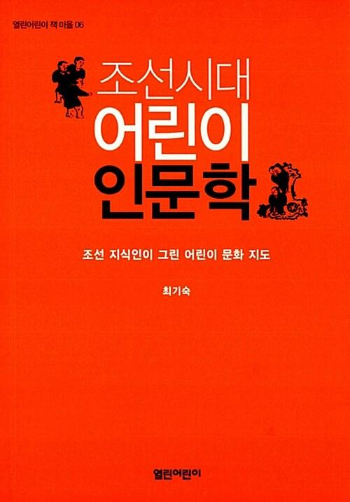 조선시대 어린이 인문학