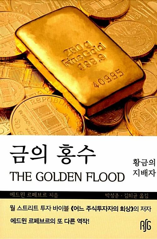 금의 홍수
