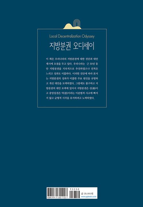 지방분권 오디세이 : 우리나라 지방분권의 진단과 대안