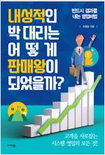 [요약 발췌본] 내성적인 박 대리는 어떻게 판매왕이 되었을까