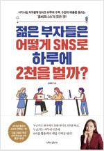 [요약 발췌본] 젊은 부자들은 어떻게 SNS로 하루에 2천을 벌까?