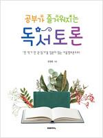 [요약 발췌본] 공부가 즐거워지는 독서토론