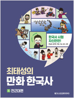 최태성의 만화 한국사 1 전근대편