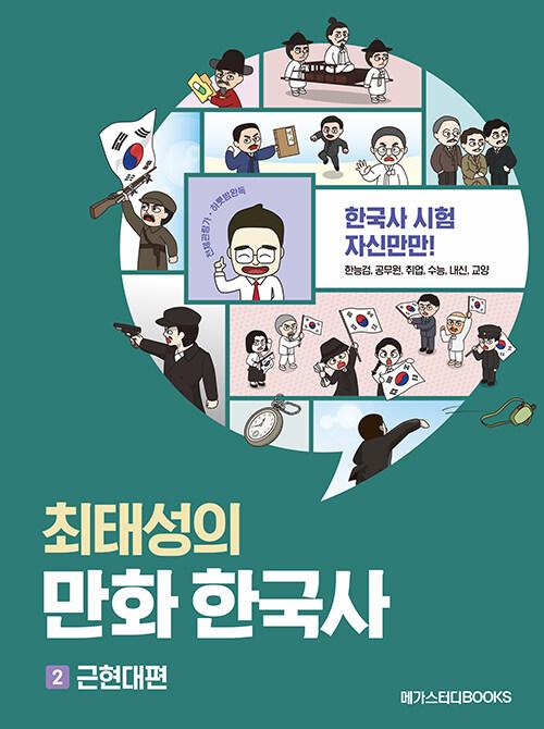 최태성의 만화 한국사 2 근현대편