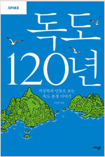 독도 120년