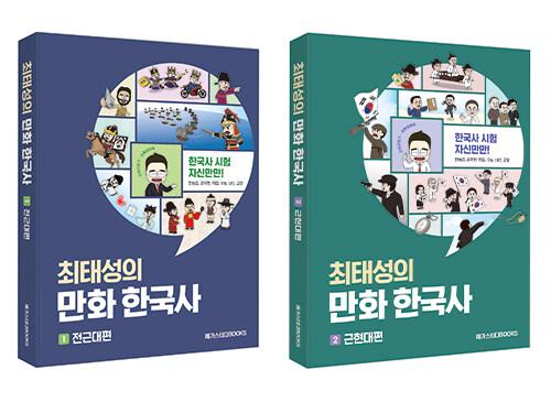 [세트] 최태성의 만화 한국사 1~2 세트 - 전2권
