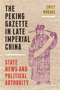 The Peking gazette in late imperial China : state news and political authority