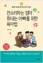 [요약 발췌본] 잔소리하는 엄마, 화내는 아빠를 위한 육아법