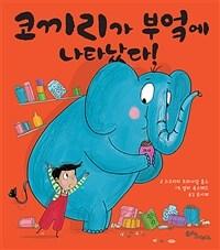 코끼리가 부엌에 나타났다!